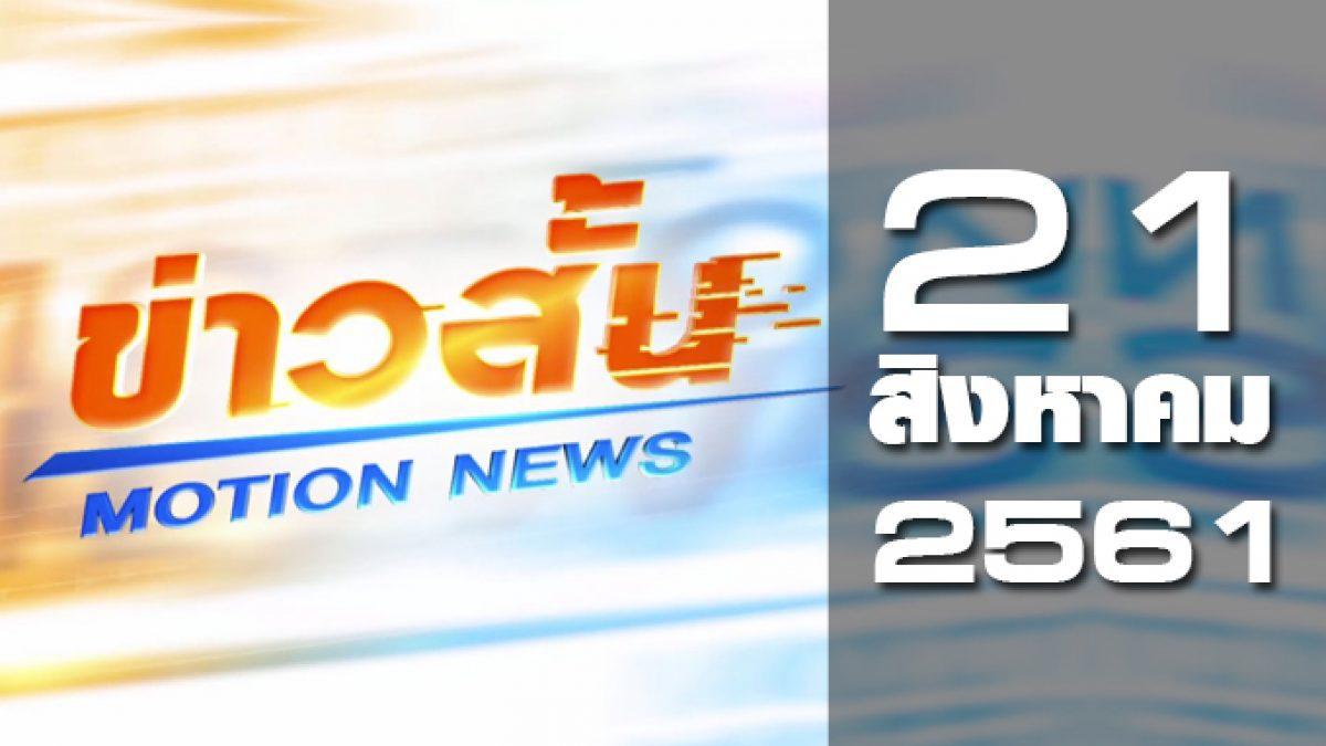 ข่าวสั้น Motion News Break 1 21-08-61