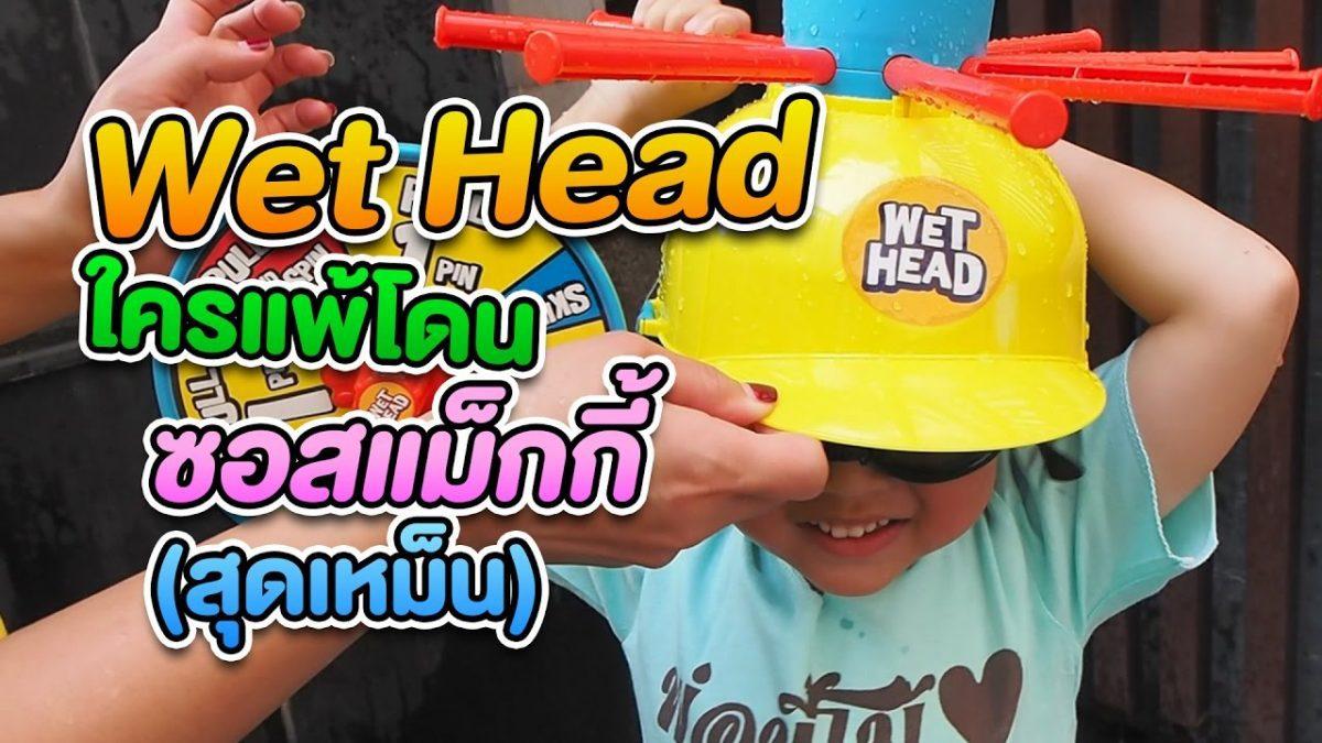 Wet Head ใครแพ้โดนซอสแม็กกี้ สุดเหม็น