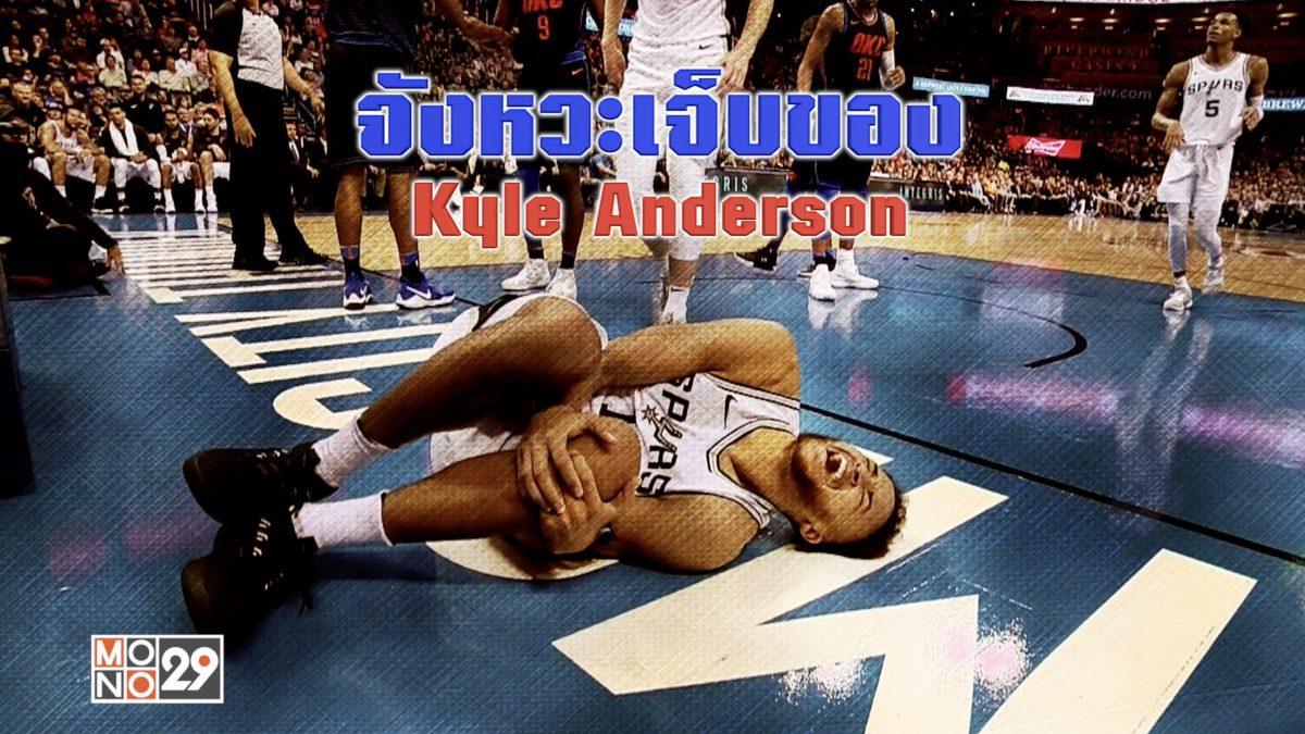 จังหวะเจ็บของ Kyle Anderson