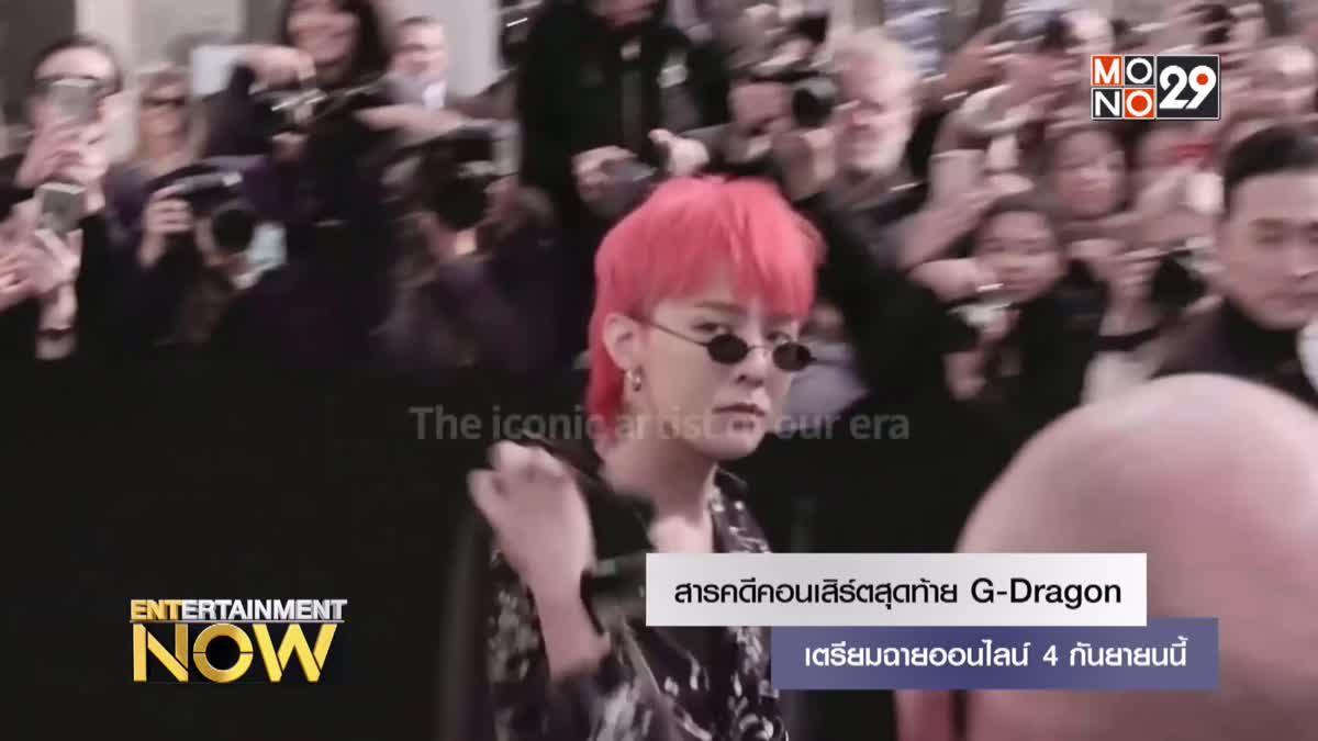 สารคดีคอนเสิร์ตสุดท้าย G-Dragon เตรียมฉายออนไลน์ 4 กันยายนนี้