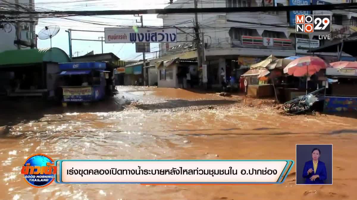 เร่งขุดคลองเปิดทางน้ำระบายหลังไหลท่วมชุมชนใน อ.ปากช่อง