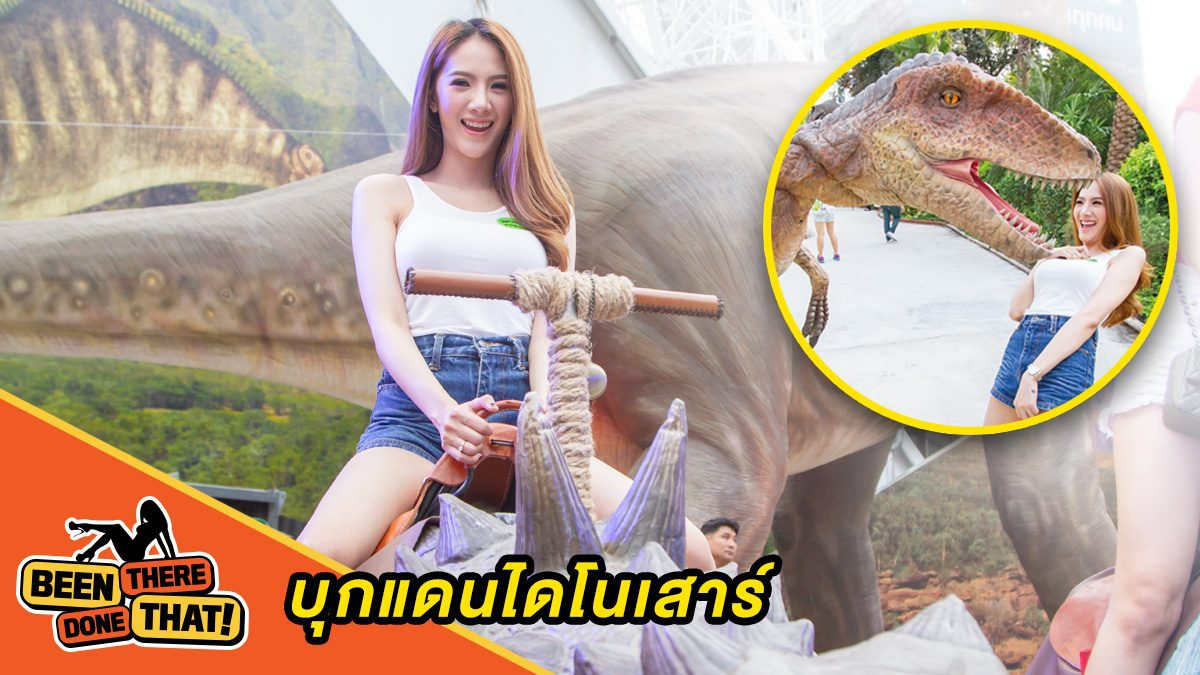 Been there done that น้องกระแตพาไปท่องโลกที่ DINOSAUR PLANET Issue 81