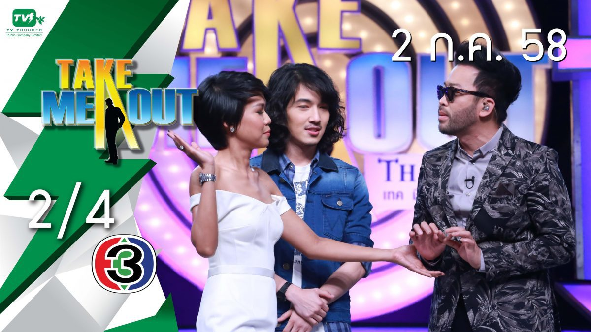 Take Me Out Thailand S10 ep.13 อุล-ไอติม 2/4 (2 ก.ค. 59)