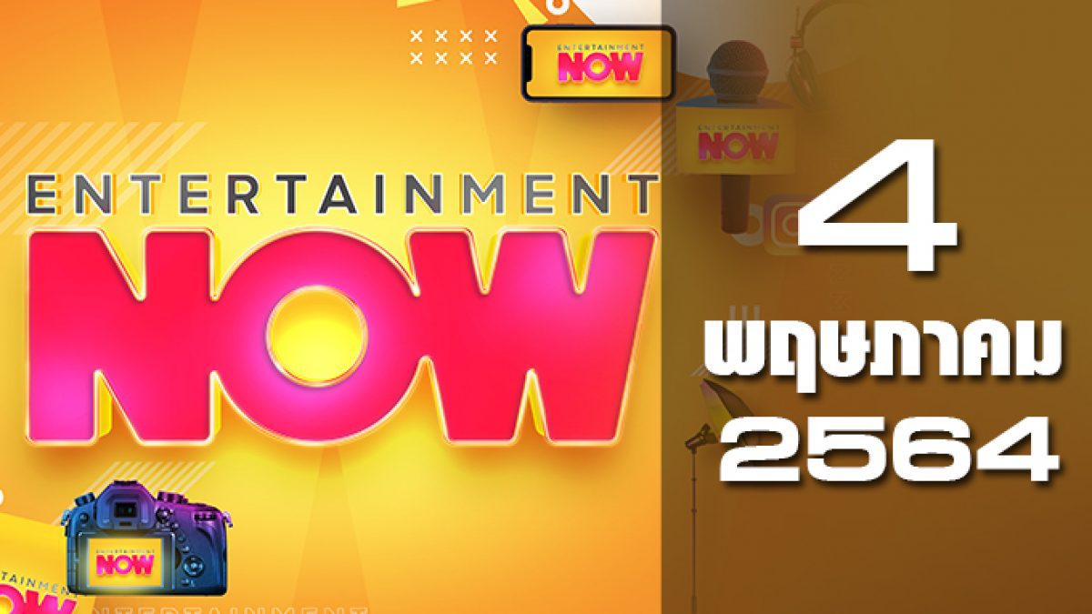 Entertainment Now 04-05-64
