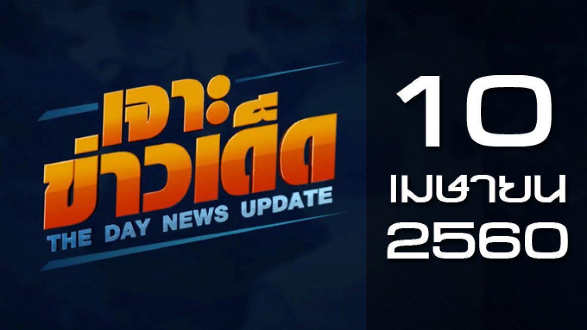 เจาะข่าวเด็ด The Day News update 10-04-60