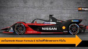 เผยโฉมรถแข่ง Nissan Formula E รุ่นใหม่ที่ใช้ลวดลายจาก กิโมโน