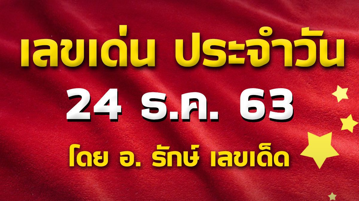 เลขเด่นประจำวันที่ 24 ธ.ค. 63 กับ อ.รักษ์ เลขเด็ด
