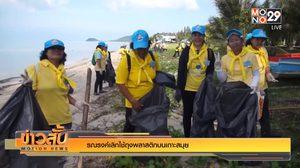เกาะสมุย รณรงค์เลิกใช้ถุงพลาสติก หันมาใช้ถุงผ้าแทน