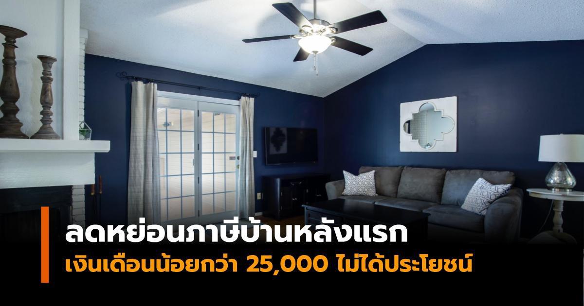 ไออีซีประเมิน ลดหย่อนภาษี 'บ้านหลังแรก' เงินเดือนน้อยกว่า 25,000 ไม่ได้ประโยชน์