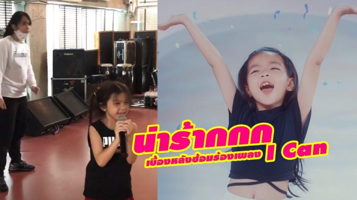 พาส่องเบื้องหลัง! ลูกพี่ลิ ซ้อมหนัก ก่อนถ่าย MV เพลง I CAN  จ้า น่ารักเวอร์