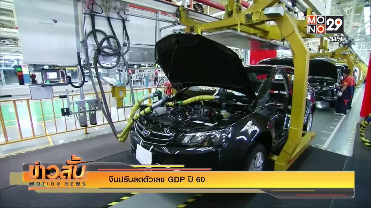 จีนปรับลดตัวเลข GDP ปี 60