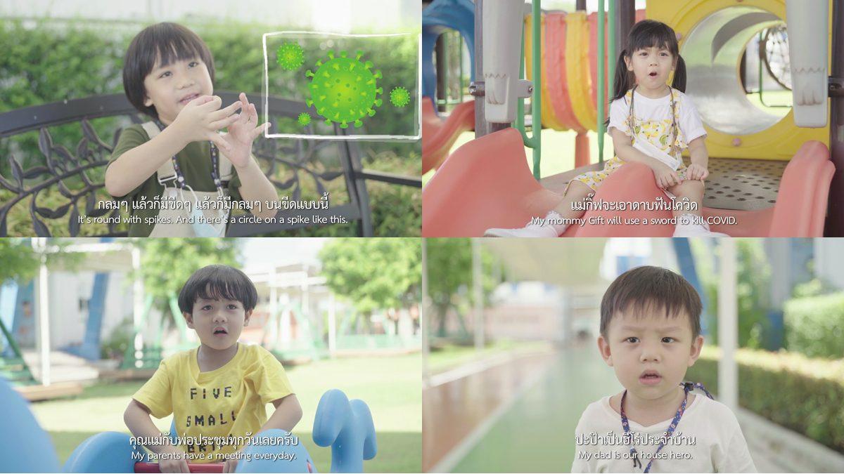 ฟัง 5 เสียงสะท้อนจากใจของ เด็กน้อย เพื่อชุบพลังให้ฮีโร่ทุกคน ฝ่าวิกฤตโควิด 19