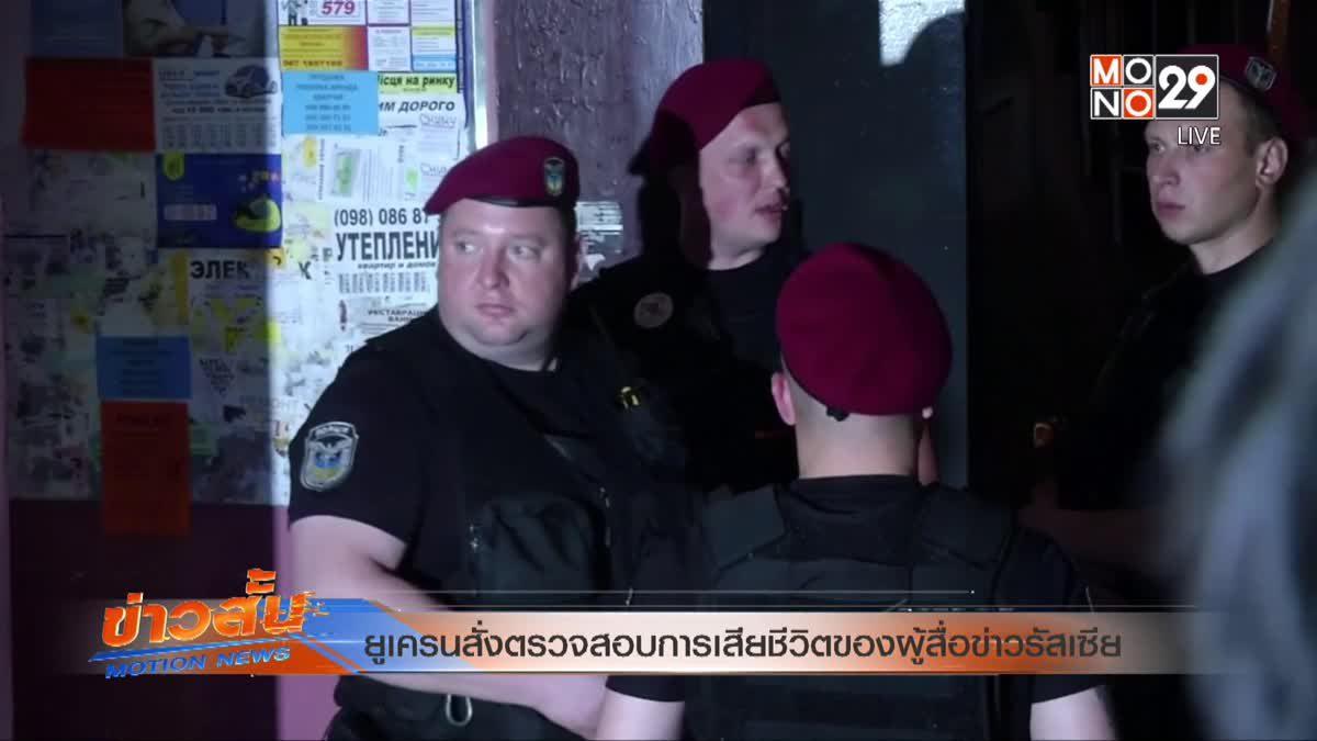 ยูเครนสั่งตรวจสอบการเสียชีวิตของผู้สื่อข่าวรัสเซีย