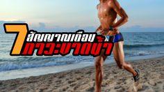 พึงระวัง! 7 สัญญาณเตือน 'ภาวะขาดน้ำ' อันตรายต่อเหล่านักวิ่ง