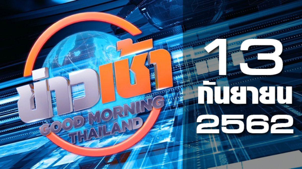 ข่าวเช้า Good Morning Thailand 13-09-62