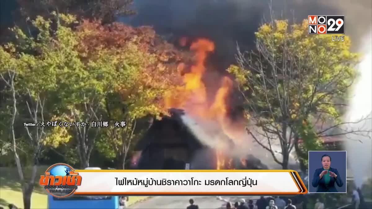 ไฟไหม้หมู่บ้านชิราคาวาโกะ มรดกโลกญี่ปุ่น