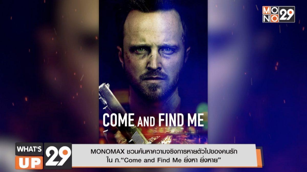 """MONOMAX ชวนค้นหาความจริงการหายตัวไปของคนรัก ใน ภ.""""Come and Find Me ยิ่งหา ยิ่งหาย"""""""
