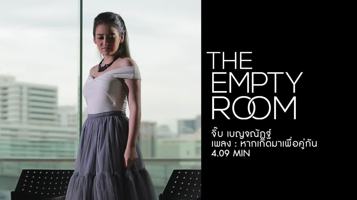 [The Empty Room] หากเกิดมาเพื่อคู่กัน - จิ๊บ เบญจณัฏฐ์ [Official MV]