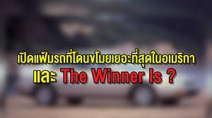 เปิดแฟ้มรถที่โดนขโมยเยอะที่สุดในอเมริกา และ The Winner Is … ?