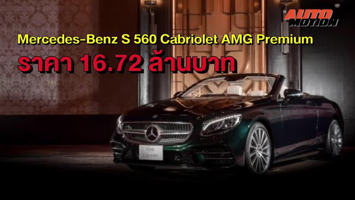 เผยโฉม Mercedes-Benz S 560 Cabriolet AMG Premium