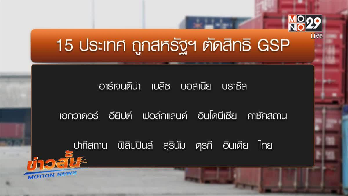 สหรัฐฯประกาศตัดสิทธิ GSP สินค้าไทย 11 รายการ