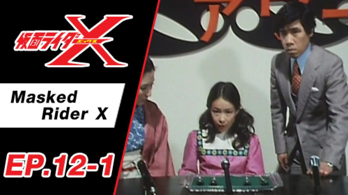 Masked Rider X ตอนที่ 12-1