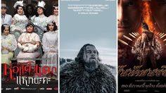 3 ภาพยนตร์ดีน่าดู!! (ที่บ้าน) สำหรับคนที่ยังไม่มีแพลนช่วงสงกรานต์