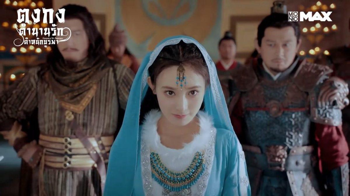 แกล้งท่านราชทูต | Goodbye My Princess ตงกง ตำนานรักตำหนักบูรพา