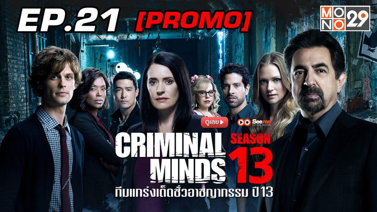 Criminal Minds ทีมแกร่งเด็ดขั้วอาชญากรรม ปี 13 EP.21 [PROMO]