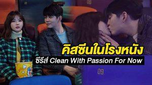 รับประกันความน่ารัก! ชมเบื้องหลังคิสซีน คิมยูจอง – ยุนคยองซัง ใน Clean With Passion For Now