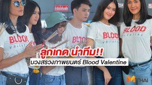 กลับมาบู๊อีกครั้ง!! ลูกเกด เมทินี นำทีมบวงสรวงภาพยนตร์ Blood Valentine