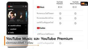 YouTube Music และ YouTube Premium เปิดตัวในไทย ทดลองใช้ฟรี ไม่มีโฆษณาคั่น