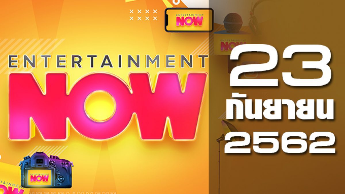 Entertainment Now Break 1 23-09-62