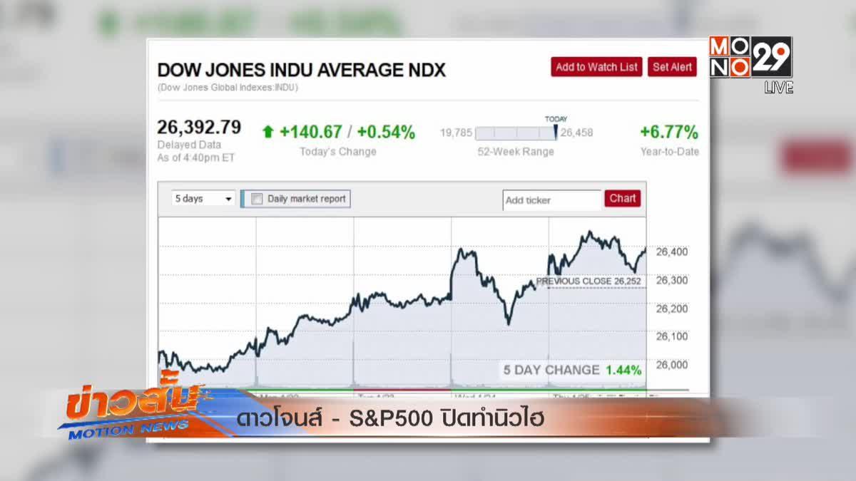 ดาวโจนส์-S&P500 ปิดทำนิวไฮ