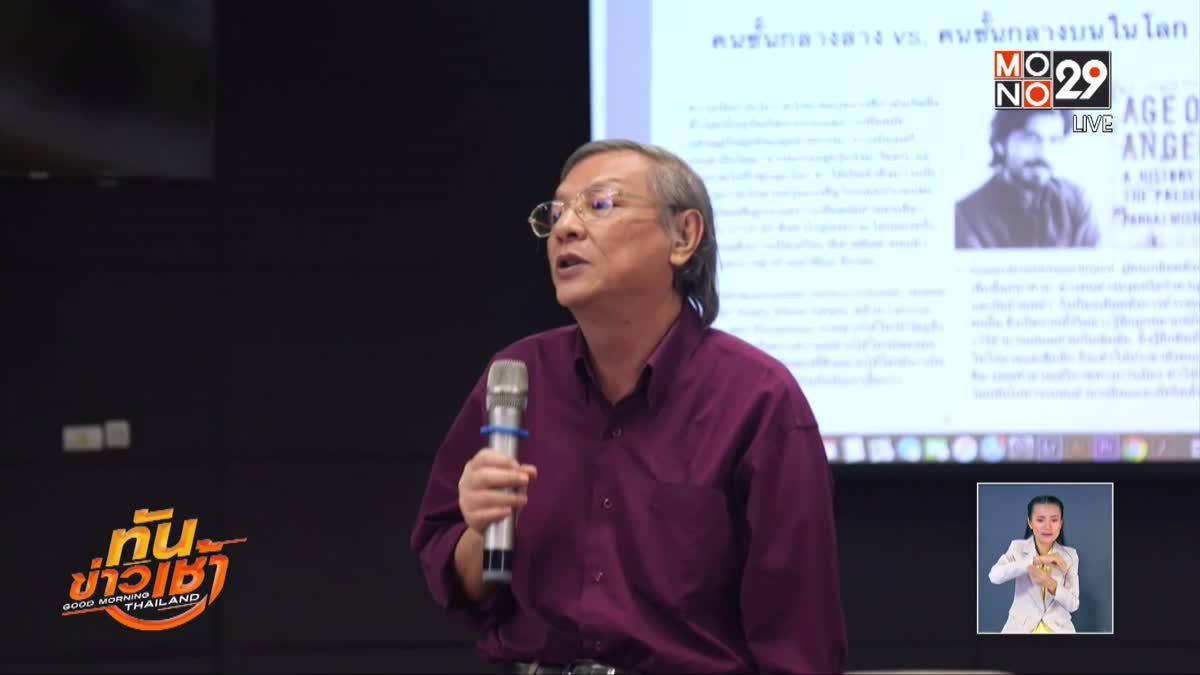 นักวิชาการมองการเมืองไทยไม่พ้นประชานิยม