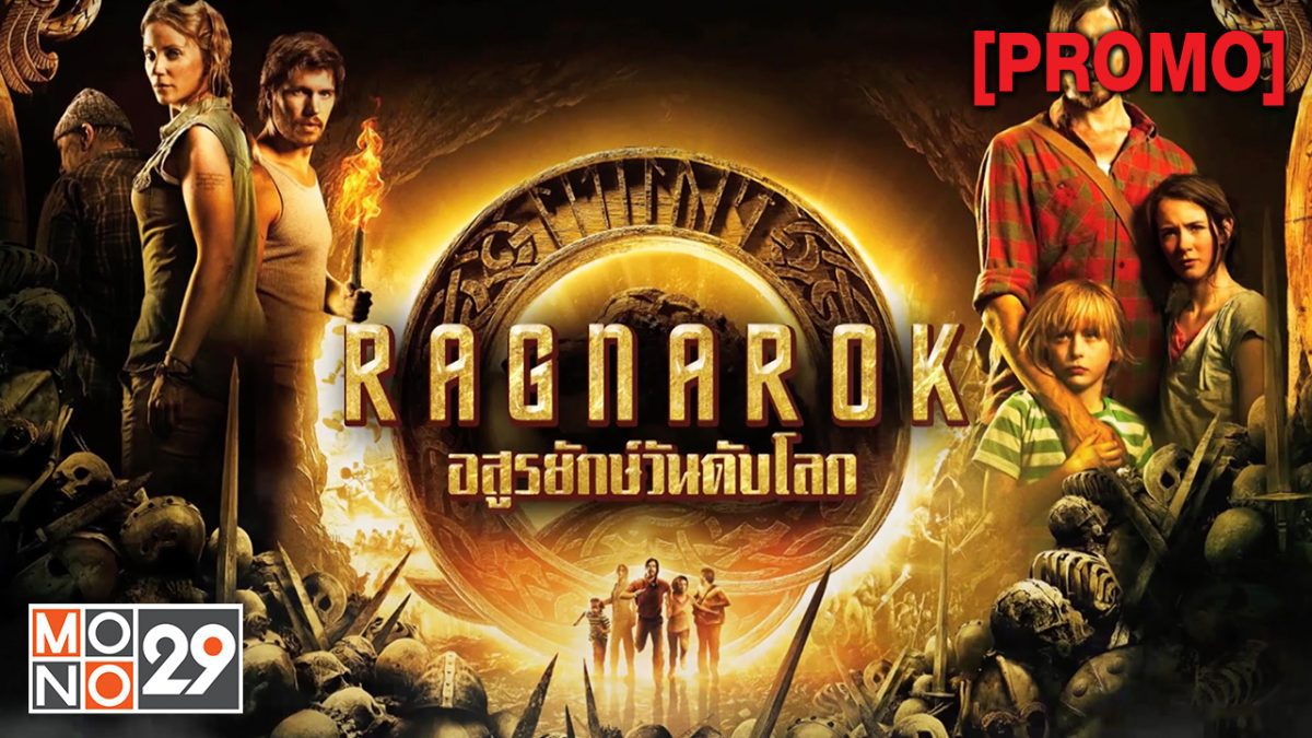 Ragnarok อสูรยักษ์วันดับโลก [PROMO]