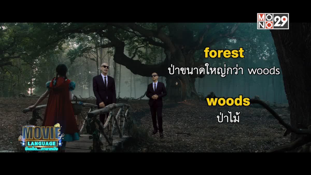 Movie Language จากภาพยนตร์เรื่อง Into the Woods