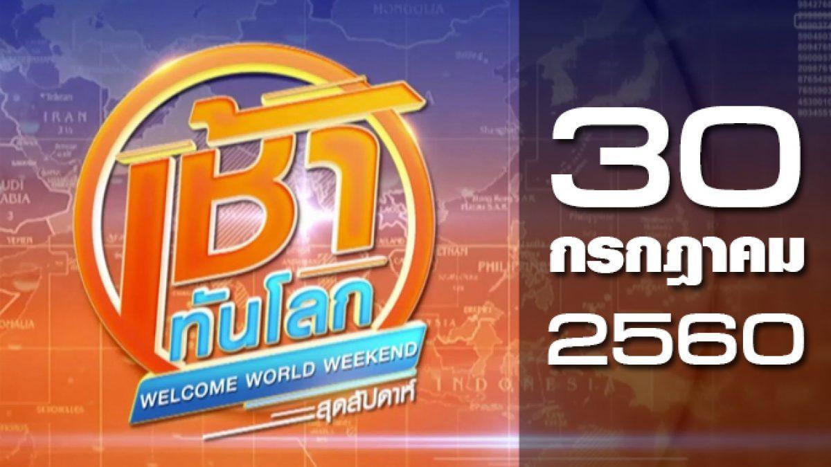 เช้าทันโลก สุดสัปดาห์ Welcome World Weekend 30-07-60