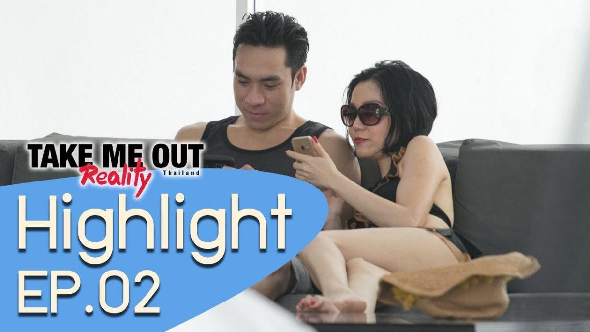 แผนรัก ซ่อนร้าย l Highlight - Take Me Out Reality S.2 EP.02 (24 ก.ย. 60)