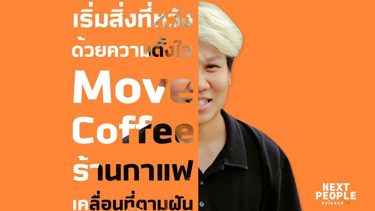 """เริ่มสิ่งที่หวังด้วยความตั้งใจ Next People """"MoveCoffee"""" ร้านกาแฟเคลื่อนที่ตามฝัน"""