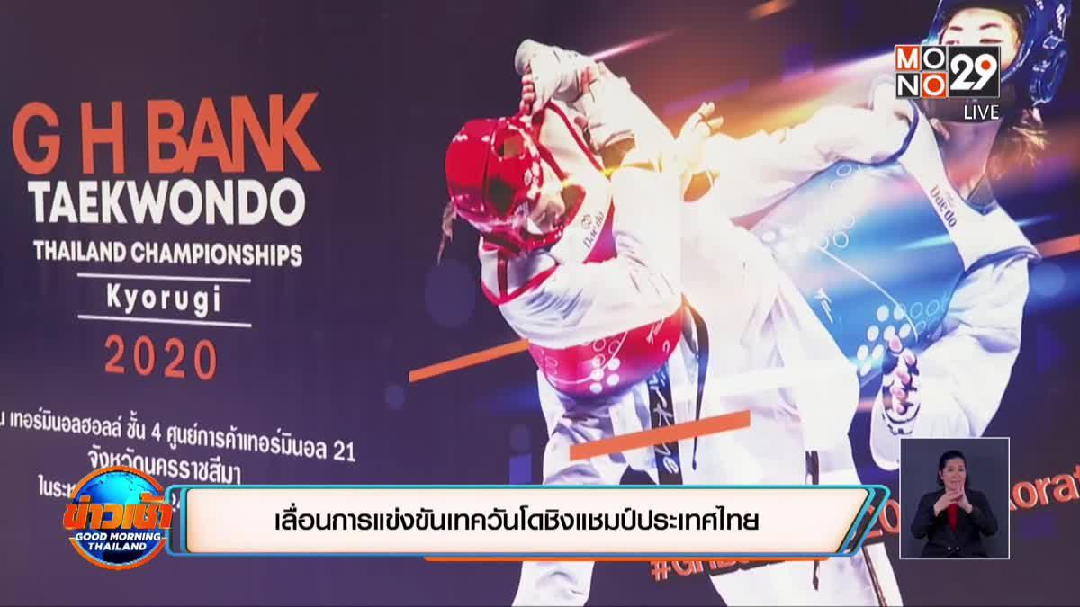 เลื่อนการแข่งขันเทควันโดชิงแชมป์ประเทศไทย