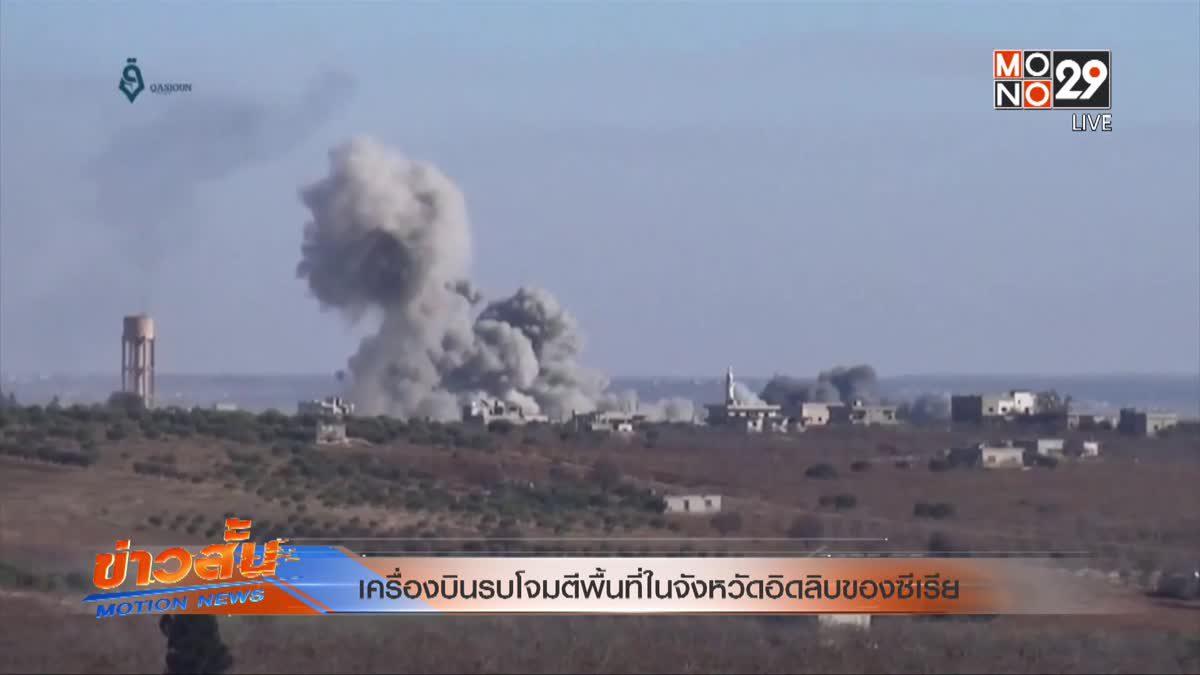 เครื่องบินรบโจมตีพื้นที่ในจังหวัดอิดลิบของซีเรีย