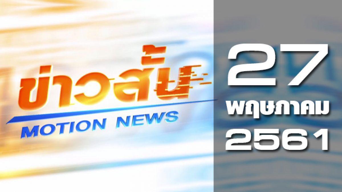 ข่าวสั้น Motion News Break 1 27-05-61
