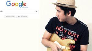 เพลงนอกกระแส 'คนทางนั้น' คว้าแชมป์เพลงดังติดเทรนด์ Google ปี 2559