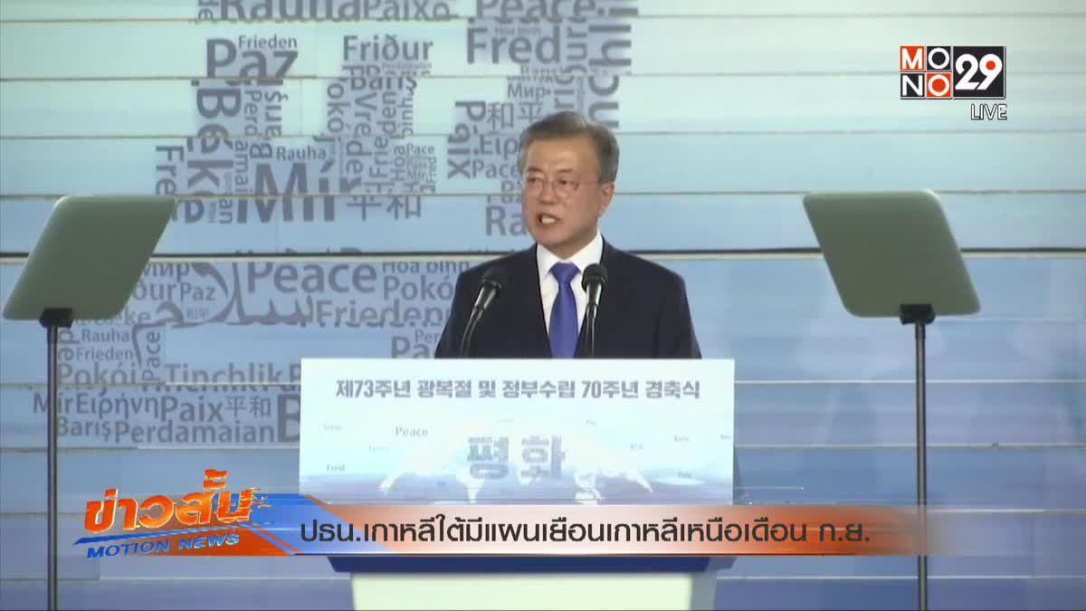 ปธน.เกาหลีใต้มีแผนเยือนเกาหลีเหนือเดือน ก.ย.