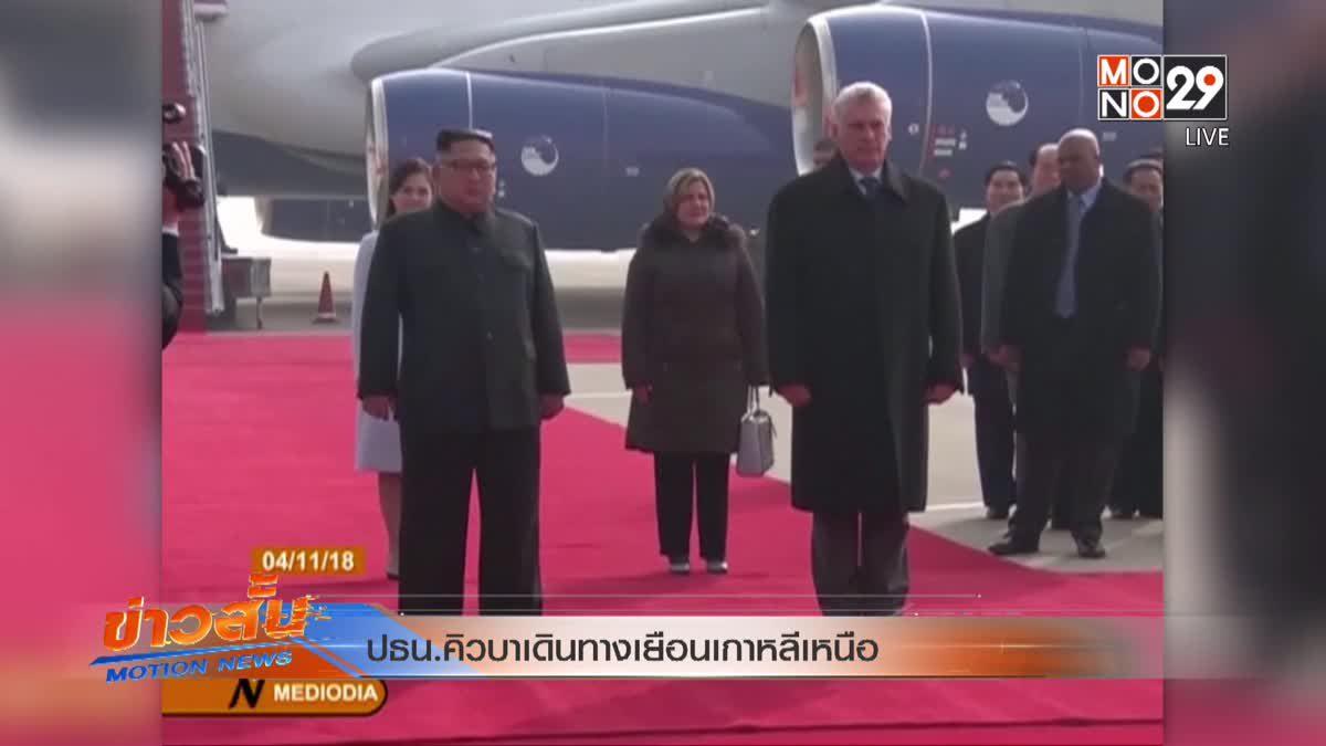 ปธน.คิวบาเดินทางเยือนเกาหลีเหนือ