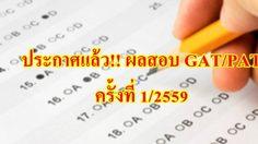 ประกาศแล้ว!! ผลสอบ GAT/PAT ครั้งที่ 1/2559