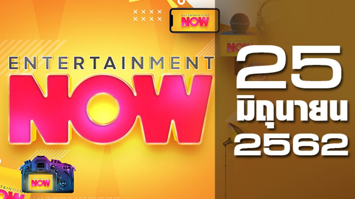 Entertainment Now Break 1 25-06-62