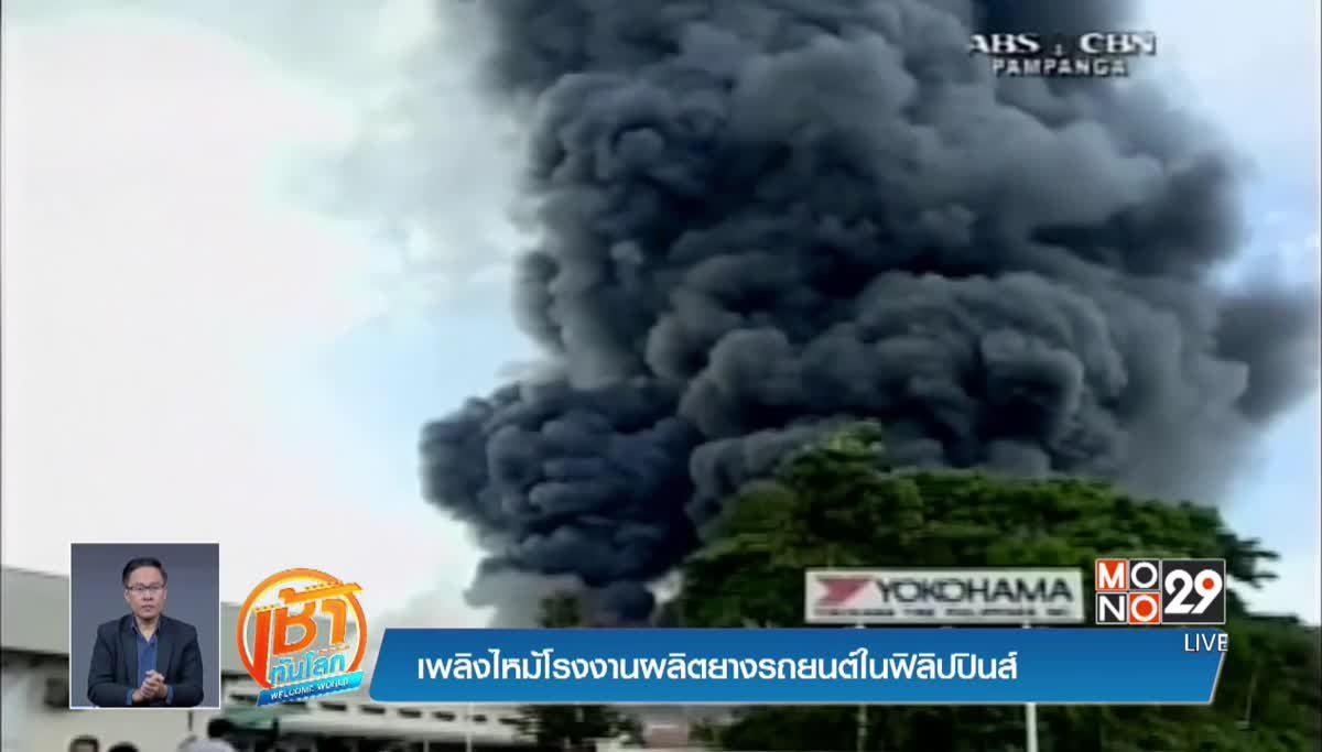 เพลิงไหม้โรงงานผลิตยางรถยนต์ในฟิลิปปินส์