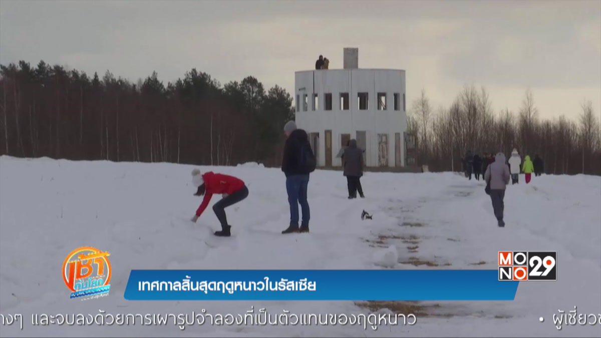 เทศกาลสิ้นสุดฤดูหนาวในรัสเซีย